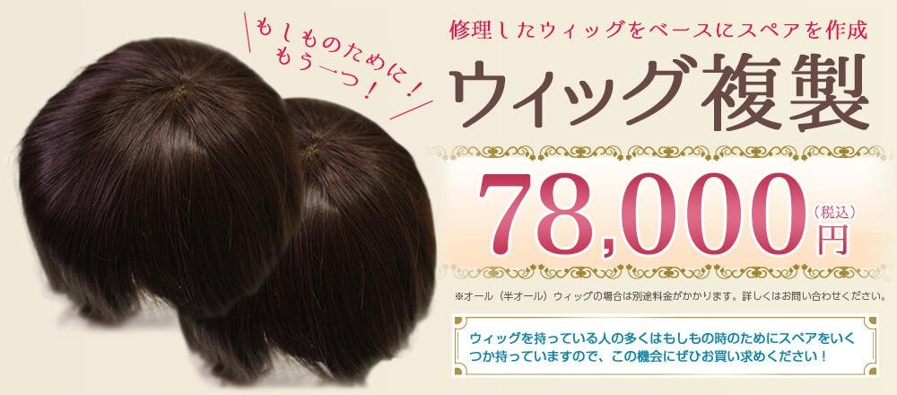 ウィッグ複製68000円!